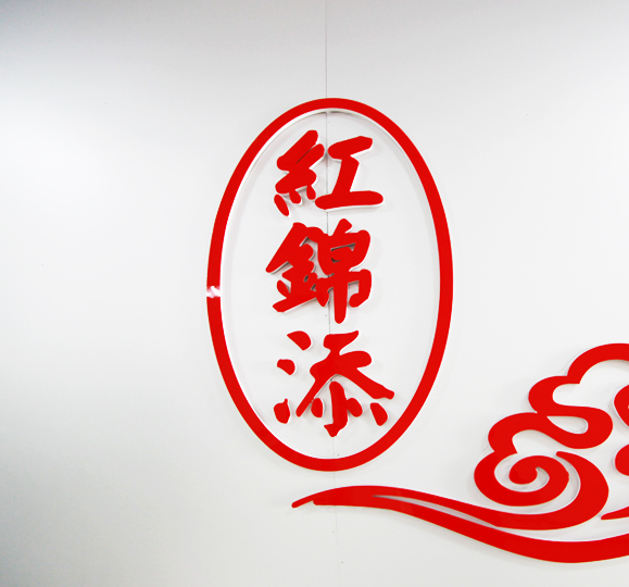 紅錦添水晶國際貿易有限公司(英文版)