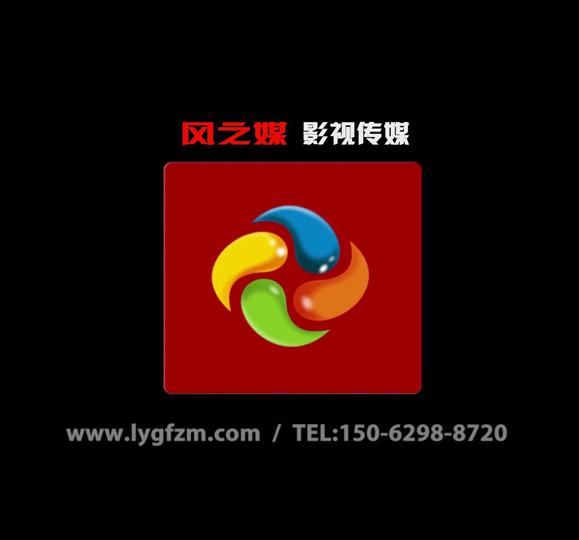 連云港風之媒影視傳媒有限公司